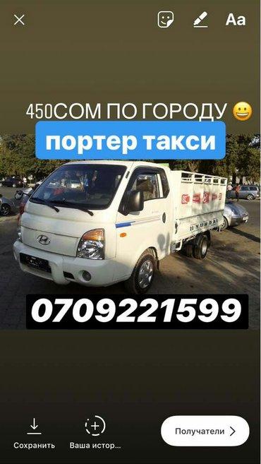 портер такси,по городу 450 с/ч,вывоз мусора от 1000с ☎тел:0709221599 in Бишкек