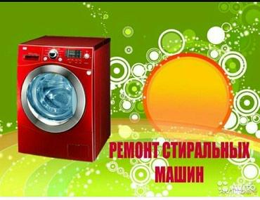 Ремонт стиральных машин,микроволновок,аристонов, пылесосов