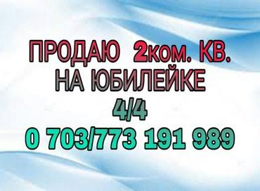 Продаю 2кв ЮБИЛЕЙКА 4/4 кирпичный дом в Бишкек