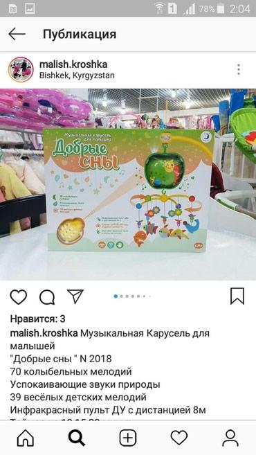 Мобильная карусель в Бишкек