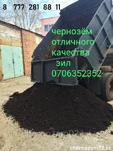 Чернозём горный отличного качества