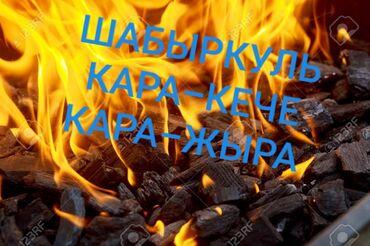 срв бишкек цена в Ак-Джол: Шабыркуль  Кара-Жара  Кара-Кече  БешСары. Доставка производится по гор