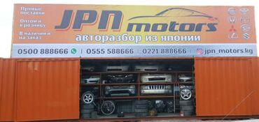 Автозапчасти из японии . двигатели акпп, оптика, кузовное, ходовая ч