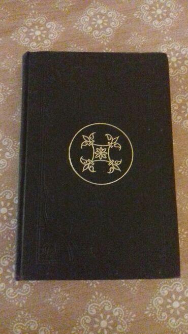 Священная книга Коран 1990 год издания  На русском языке