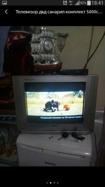 Телевизор двд санарип комплект сатылат в Бишкек