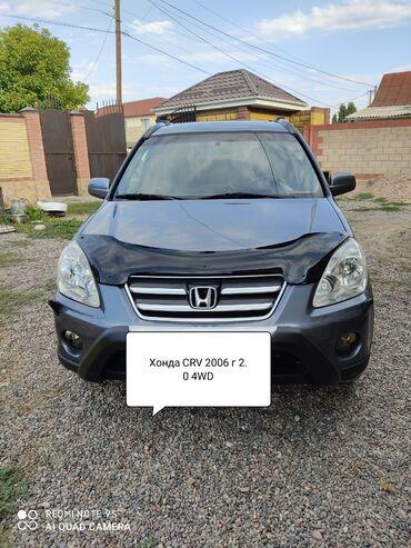 lexus suv в Ак-Джол: Honda CR-V 2 л. 2006 | 176000 км
