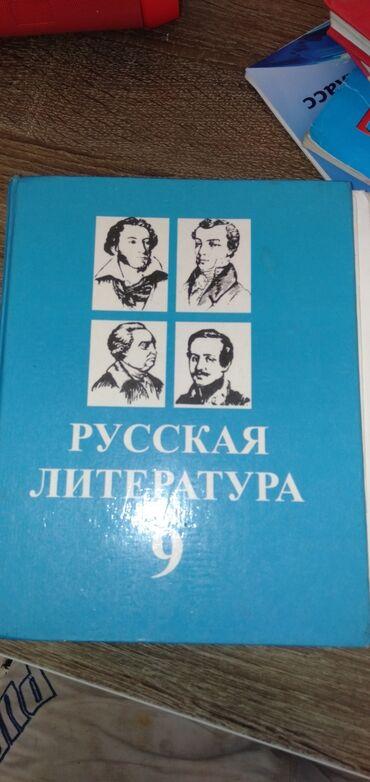 тамада русская в Кыргызстан: Русская литература 9