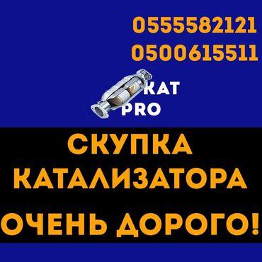 скупка электросамокатов в Кыргызстан: Катализатор катализатор Скупка катализатора Скупка катализатора