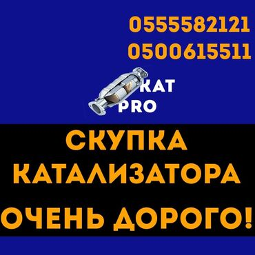 скупка электросамокатов в Кыргызстан: Скупка катализатора Скупка катализатора Скупка катализатора Скупка
