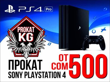 Аренда  Прокат sony playstation 4 на сутки и более. У нас лучшие услов в Бишкеке