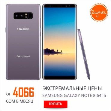 Samsung Galaxy Note 8- нет предела совершенству. в Ош