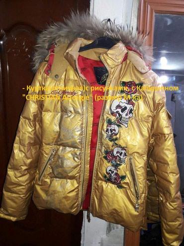 Купить christian dior духи в Кыргызстане  продажа Женская одежда на ... 67720fe3b46