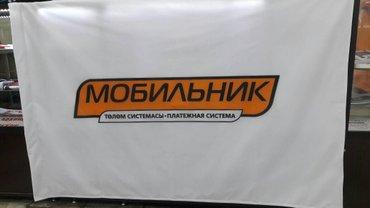 Печатаем флаги  больших размеров в Бишкек
