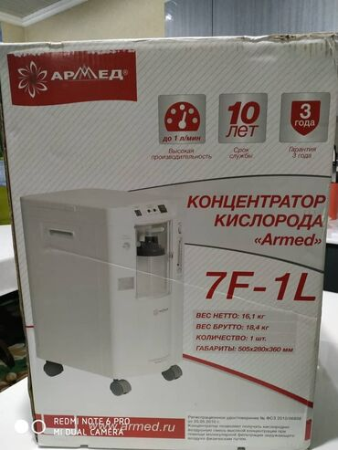 Кислородный концентратор бишкек цена - Кыргызстан: Продаю детский кислородный концентратор 1-3 литр в минуту. Производите