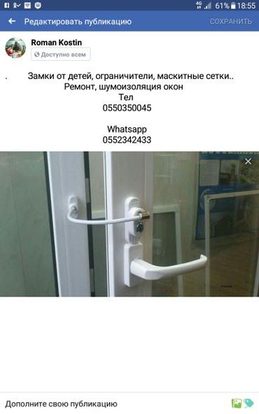 Ремонт пластиковых окон, дверей! в Бишкек