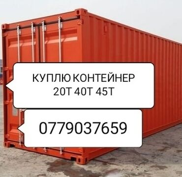 парафин для свечей купить бишкек в Кыргызстан: Куплю контейнер по хорошей цене 20 Т 40 Т 45 Т В любом