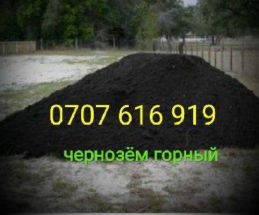 профессиональная стрижка газонов в Кыргызстан: Чернозём горный без сарника для газонов бес мусора.отсев щебень песок