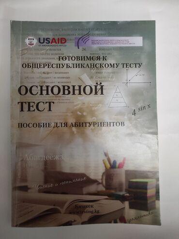 подготовка к орт в Кыргызстан: Книга для подготовки к ОРТ