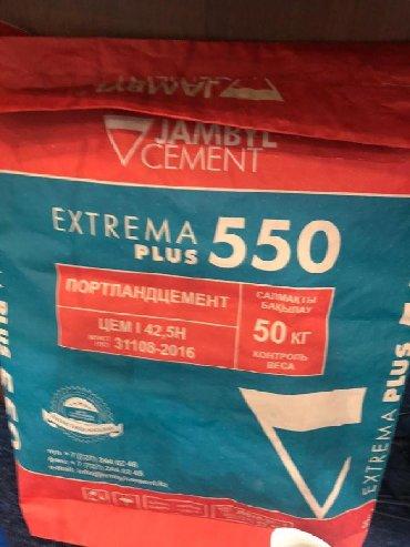 Цемент Жамбыл цена по 255сом за 1мешок М-550 Extreme plus. Прямые в Бишкек