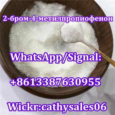 744 объявлений   УСЛУГИ: 2-Bromo-4'-Methylpropiophenone CAS 1451-82-7 with The Safety Shipping