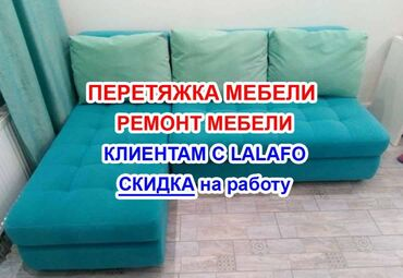 ремонт мебели на дому in Кыргызстан   ХОЛОДИЛЬНИКИ, МОРОЗИЛЬНЫЕ КАМЕРЫ: Ремонт, реставрация мебели Самовывоз, Бесплатная доставка, Платная доставка