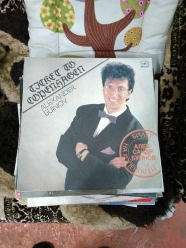 виниловые пластинки в Кыргызстан: Пластинки