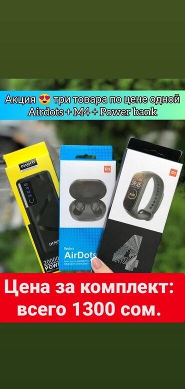 Акция, Акция, Акция AIRDOTS + Фитнес браслет М4+ Power bank ТРИ ТОВАРА