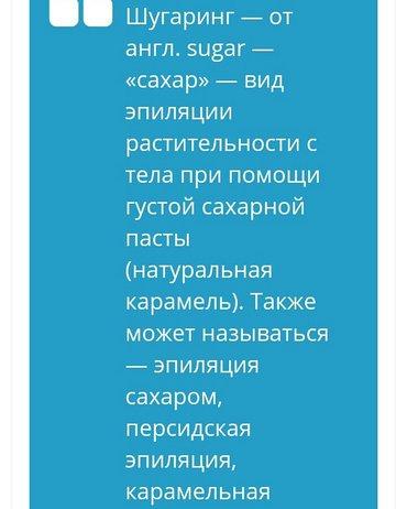 сахарная депиляция шугаринг в Кыргызстан: Мастер по депиляции и технолог сахарной пасты,обучу технике сахарной