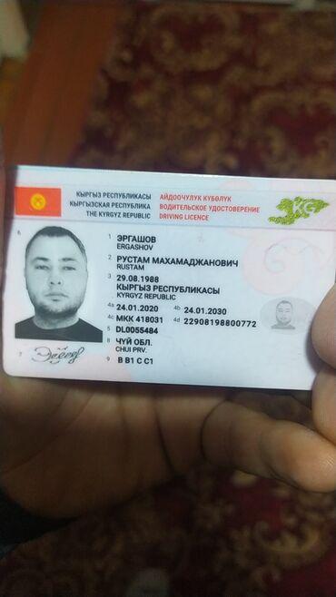 Женские трусики c стринги - Кыргызстан: Ищу работу личным водителем. Или любая вакансия водителя. Ответственны