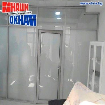 Алюминиевые офисные перегородки.  в Бишкек