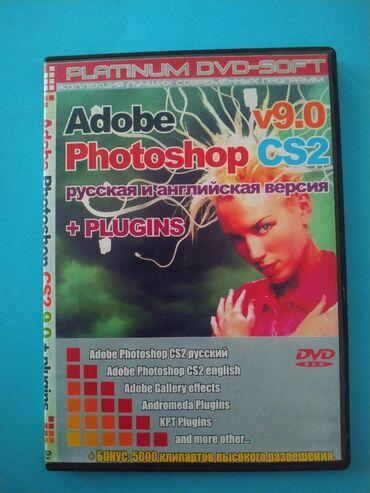 Программа фотошоп Цена:150с. Торг есть Город Кара-Балта