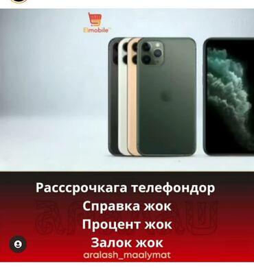 IPhone 11 | 128 ГБ | Рассрочка