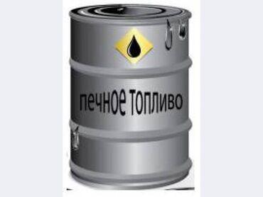 Жалап балыкчы - Кыргызстан: Продаю печное топливо, пиромазут, почти бензин, высокое качество