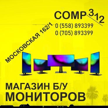 купить рабочий стол для школьника в Кыргызстан: Продажа б/у компьютеров и ноутбуков.- отличное качество!- гарантия 12