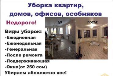 Клининговая компания в Бишкек