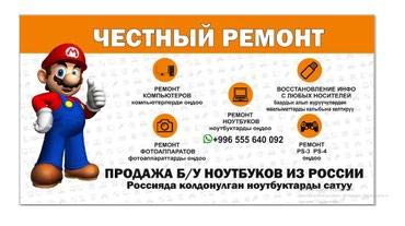 Ремонт компьютеров и ноутбуков на в Бишкек