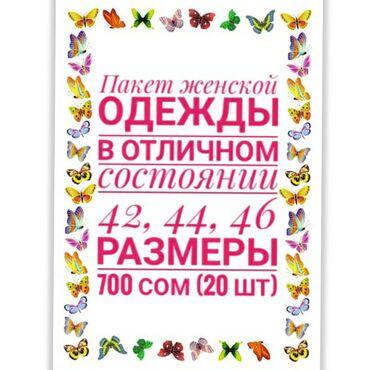 толь цена в бишкеке в Кыргызстан: Женская одежда отличного качества пакетом.Б/у в отличном