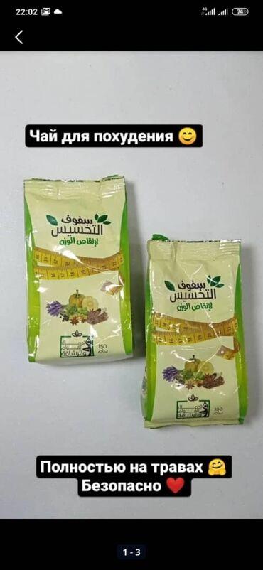 Египетский чай. От похудения