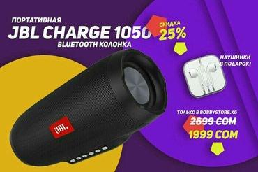 Портативная Bluetooth колонка JBL Charge 1050 в Бишкек