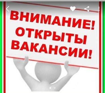 Работа!!!Работа!!! в Бишкек