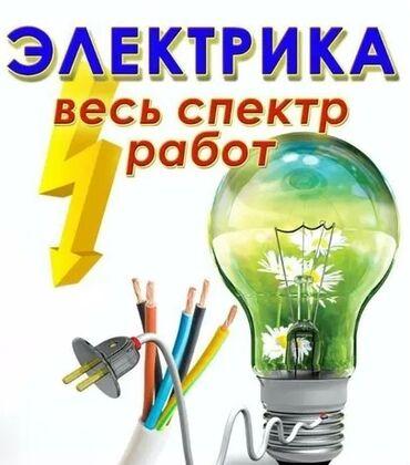 Электрик. 3-5 лет опыта