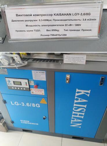 накопители platinet в Кыргызстан: Продаем винтовые компрессоры фирм kaishan и boreas. Цены по запросу п