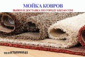 Мойка ковров, вывоз и доставка по району Кызыл Аскер и прилегающие к