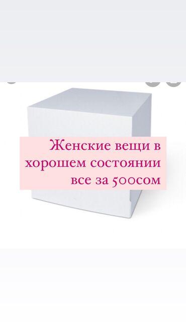 Большая коробка молодежных вещей ( девушек)