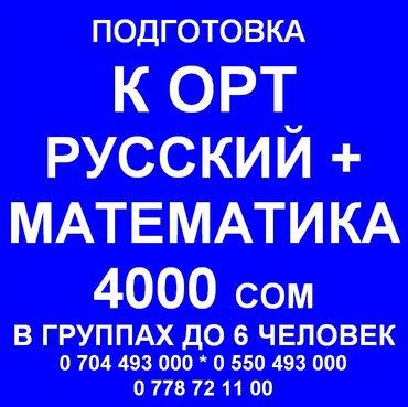 Подготовка к ОРТ, НЦТ, ЕГЭ, ОГЭ. В мини группах по 4000 сом/месяц в Бишкек