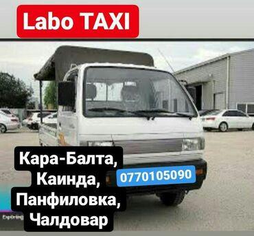 Услуги - Каинды: Лабо такси.Кара-Балта,Каинда, Чалдовар