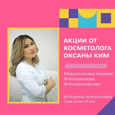 adrien gagnon витамины отзывы в Кыргызстан: Косметолог | Ботокс, Биоревитализация, Ботулинотерапия | С выездом на дом, Консультация, Гипоаллергенные материалы