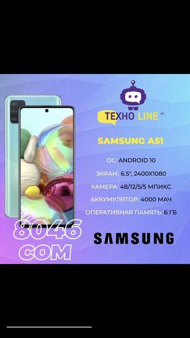 Samsung A51 | 128 ГБ | Голубой | Новый | Гарантия, Кредит, Сенсорный
