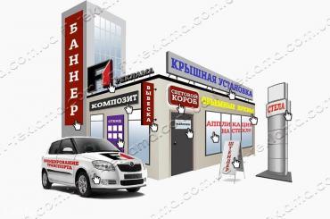 Наружная и внутренняя реклама!  в Бишкек