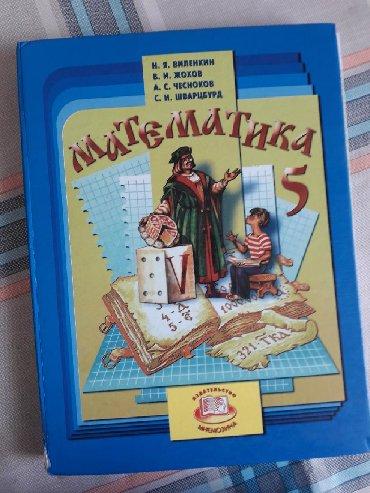 человек-и-общество-5-класс-книга в Кыргызстан: Математика 5 класс Виленкин книга вхорошем состоянии